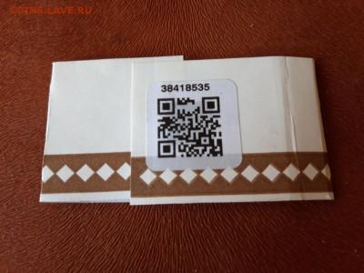 Куплю (до 5000 р) фабричные упаковки Гознака (для банкнот). - бандеролька 2