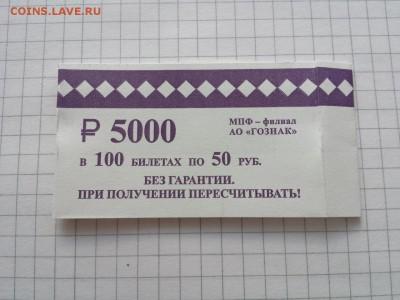 Куплю (до 5000 р) фабричные упаковки Гознака (для банкнот). - 50 руб упак (1)