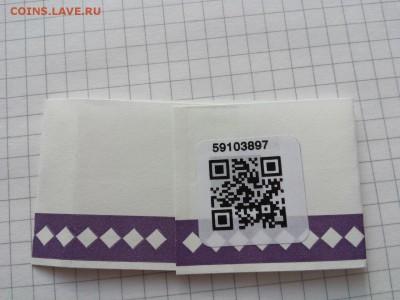 Куплю (до 5000 р) фабричные упаковки Гознака (для банкнот). - 50 руб упак (2)