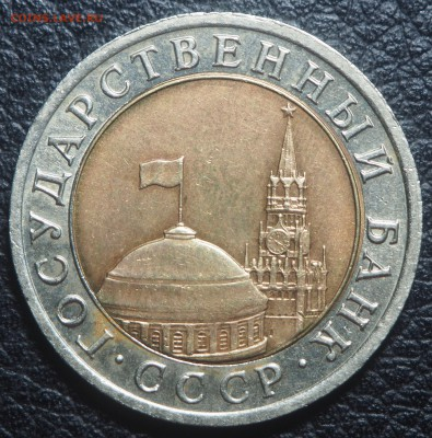 10 рублей 1992 биметал СССР до 17.05.2019 в 22.00 - P4211954