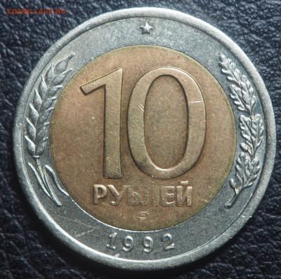 10 рублей 1992 биметал СССР до 17.05.2019 в 22.00 - P4211950
