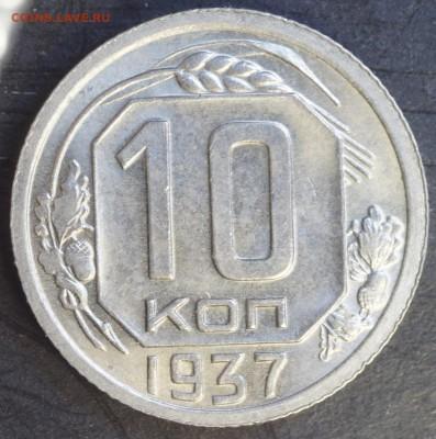 10 копеек 1937 года в приличном состоянии. - 10к37_рв
