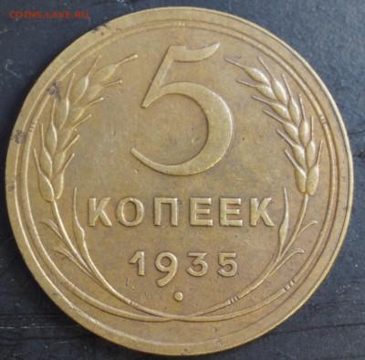 5 копеек 1935 года ст. тип АИФ6 Г - 5к1935с_рев