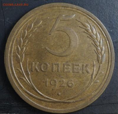5 копеек 1926 года АИФ6 №10 - 5коп1926_рев