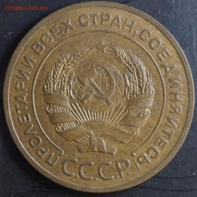 5 копеек 1926 года АИФ6 №10 - 5коп1926_ав
