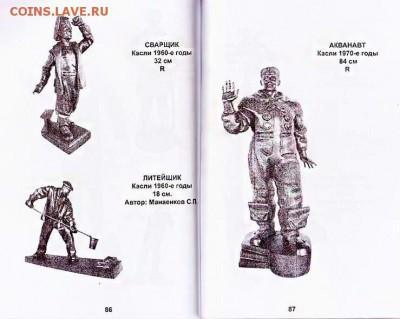 Каталог чугунного художественного литья 1921-1991, фикс - xxx087