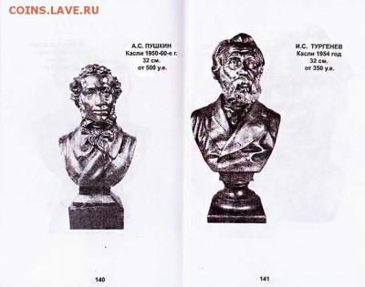 Каталог чугунного художественного литья 1921-1991, фикс - xxx141