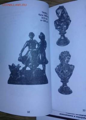 Каталог чугунного художественного литья 1921-1991, фикс - 33