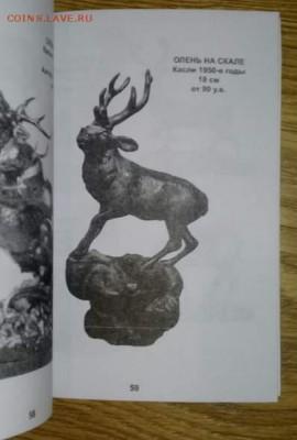 Каталог чугунного художественного литья 1921-1991, фикс - 59