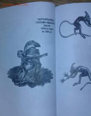 Каталог чугунного художественного литья 1921-1991, фикс - 75