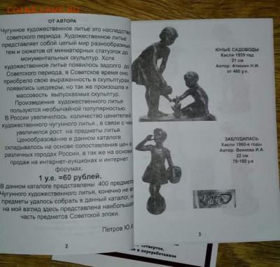 Каталог чугунного художественного литья 1921-1991, фикс - введение
