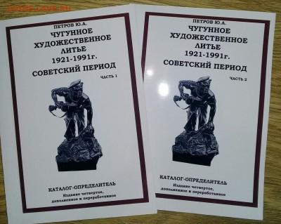 Каталог чугунного художественного литья 1921-1991, фикс - обложка