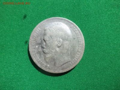 1 рубль 1899 года (эб) - DSC05460.JPG