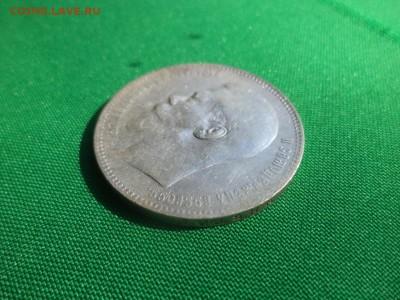 1 рубль 1897 года (**) - DSC05446.JPG