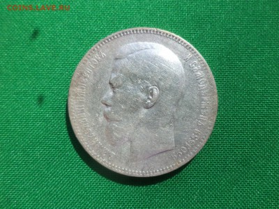 1 рубль 1897 года (**) - DSC05443.JPG