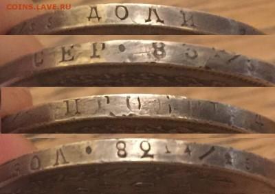 Рубль 1831 года Определение подлинности - IMG_0371.JPG