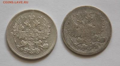20 копеек 1867,1870 до 20.05 - DSCN0007.JPG