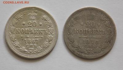 20 копеек 1867,1870 до 20.05 - DSCN0006.JPG