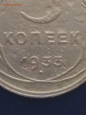 5 копеек 1933 года - 10