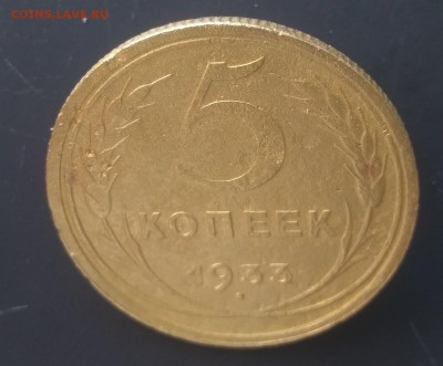 5 копеек 1933 года - 3