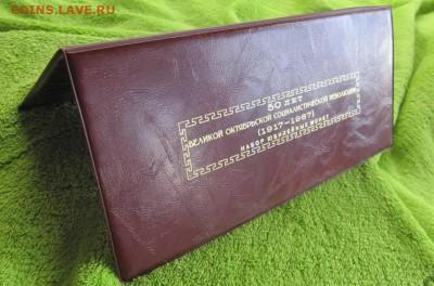 Куплю набор 1967 Юбилейный в суперобложке, пример на фото - post-4-0-65424800-1433758798