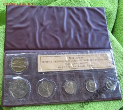 Куплю набор 1967 Юбилейный в суперобложке, пример на фото - post-4-0-88566900-1433758797