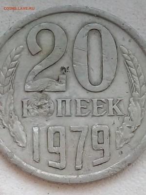 20 копеек 1979 года - IMG_20190516_092550