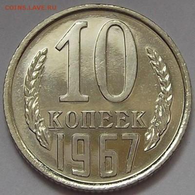 10 копеек 1967 года (без обращения) до 19 мая - red37880.JPG