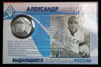 2 рубля, 2009 год. Выдающиеся спортсмены России, Мальцев - IMG_3201.JPG