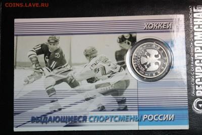 2 рубля, 2009 год. Выдающиеся спортсмены России, Мальцев - IMG_3202.JPG