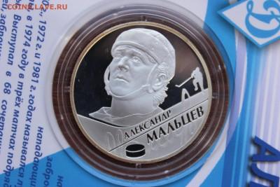 2 рубля, 2009 год. Выдающиеся спортсмены России, Мальцев - IMG_5624.JPG