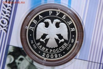 2 рубля, 2009 год. Выдающиеся спортсмены России, Мальцев - IMG_5625.JPG