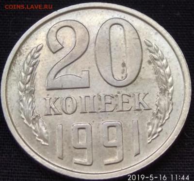 20 копеек 1991 без обозначения монетного двора. - 20190516_104219
