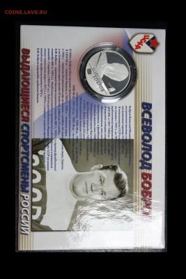2 рубля, 2009 год. Выдающиеся спортсмены России, Бобров - IMG_3199.JPG