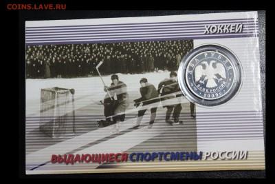 2 рубля, 2009 год. Выдающиеся спортсмены России, Бобров - IMG_3200.JPG