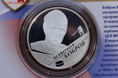 2 рубля, 2009 год. Выдающиеся спортсмены России, Бобров - IMG_5626.JPG