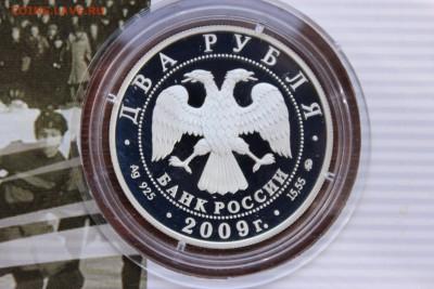 2 рубля, 2009 год. Выдающиеся спортсмены России, Бобров - IMG_5627.JPG