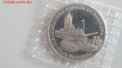 3р 1995г Прага пруф запайка, до 21.05 - О Прага-1