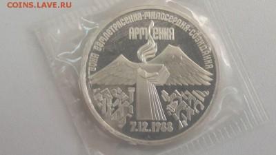 3р 1989г Землетрясение в Армении пруф запайка, до 21.05 - С Армения-1