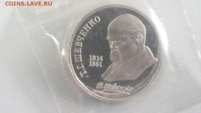 1р 1989г Шевченко пруф запайка, до 21.05 - С Шевченко-1