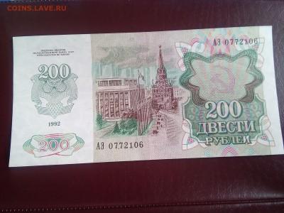 200 рублей 1992 года с точкой в номере - IMG_20190516_161121