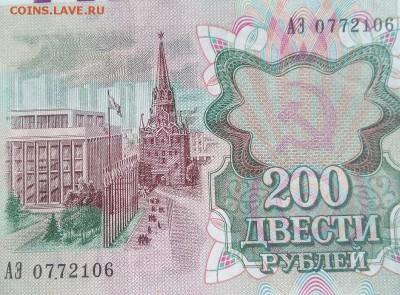 200 рублей 1992 года с точкой в номере - photofacefun_com_1557999678