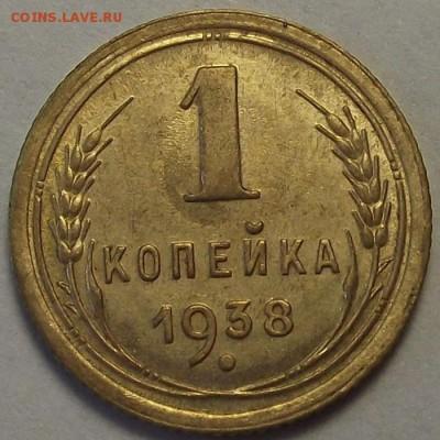 1 копейка 1938 года до 19 мая - red112245.JPG