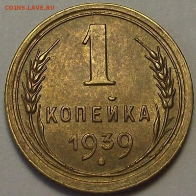 1 копейка 1939 года до 19 мая - red88547.JPG
