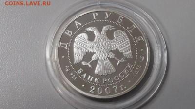 2р 2007г Соловьев-Седой пруф серебро Ag925, до 22.05 - X Соловьев-Седой-2