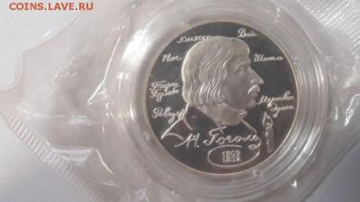 2р 1994г Гоголь-пруф серебро(в запайке), , до 22.05 - Y Гоголь-1