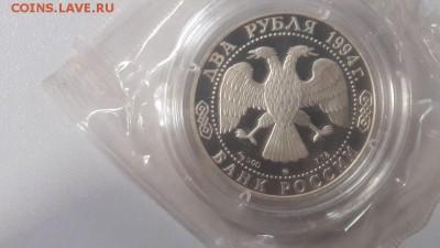 2р 1994г Гоголь-пруф серебро(в запайке), , до 22.05 - Y Гоголь-2