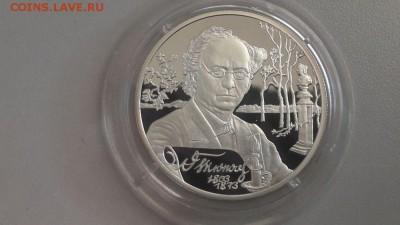 2р 2003г Тютчев пруф серебро Ag925, до 22.05 - Y Тютчев-1
