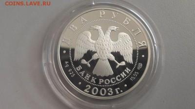 2р 2003г Тютчев пруф серебро Ag925, до 22.05 - Y Тютчев-2