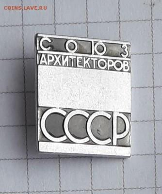 Союз архитекторов СССР до 21-05-2019 до 22-00 по Москве - 5